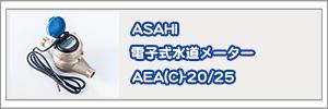 電子式水道メーター AEA(C)-20/25