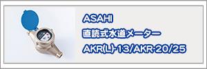 直読式水道メーター AKR(L)-13/AKR-20/25