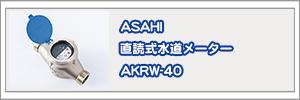 直読式水道メーター AKRW-40