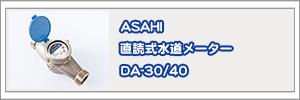 直読式水道メーター DA-30/40