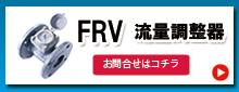 FRV 流量調整器のお問い合わせはこちら