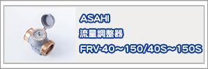 流量調整器 FRV-40~150 / FRV-40S~150S