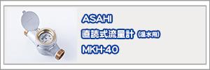 直読式流量計 MKH-40