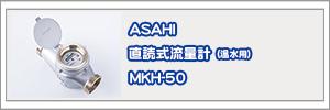 直読式流量計 MKH-50