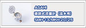 直読式流量計 SMH-13/MKH-20/25