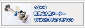 直読式水道メーター TAWC(F)-50/75/100