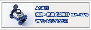 直読・遠隔式流量計 WPD-125/125H