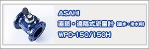 直読・遠隔式流量計 WPD-150/150H