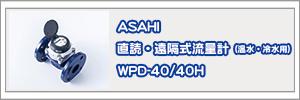 直読・遠隔式流量計 WPD-40/40H