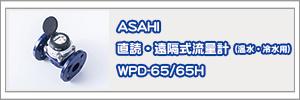 直読・遠隔式流量計 WPD-65/65H