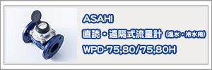 直読・遠隔式流量計 WPD-75,80/WPD-75,80H