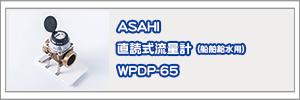 直読式流量計 WPDP-65