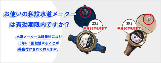 水道メーターは、計量法で検定の有効期限が8年と定められております
