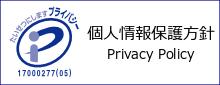 個人情報保護方針 Pマーク